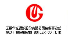 无锡华光工业锅炉有限公司